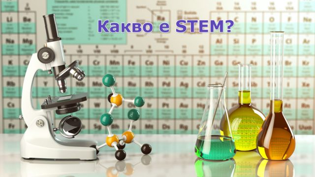 Какво е STEM