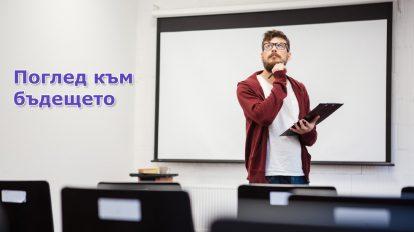 Ролята на учителя - поглед към бъдещето