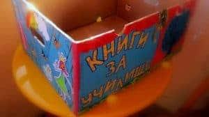 Как да накараме учениците да четат