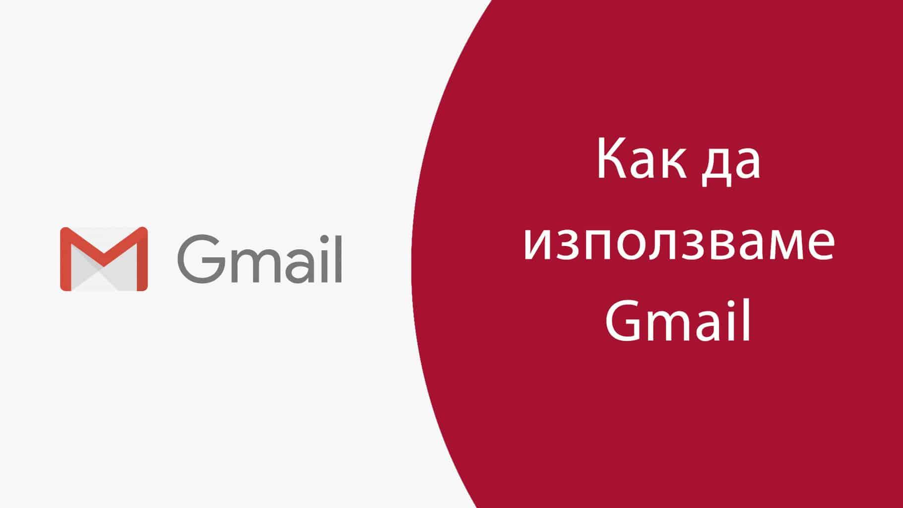 Как да използваш Gmail за бърза и ефективна работа