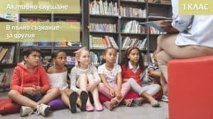 Урок по активно слушане за първокласници