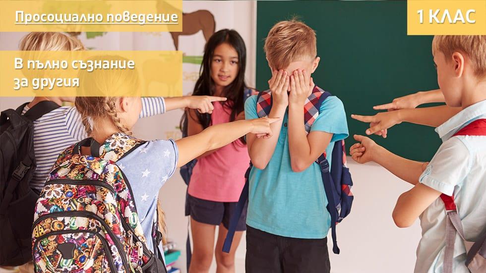 Уроци за развитие на социално-емоционални умения - 1 клас