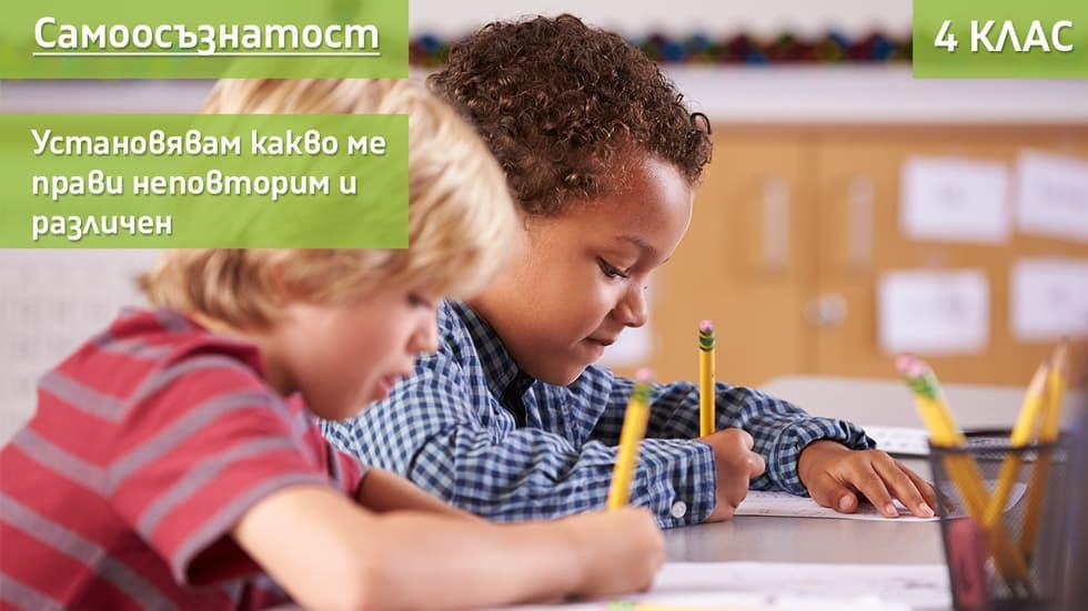 Уроци за развиване на социално-емоционални умения - 4 клас