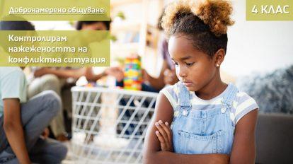 Как да запазим самообладание в конфликтна ситуация?