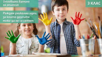 Аз съм оригинален или как да насърчим творческото мислене на децата