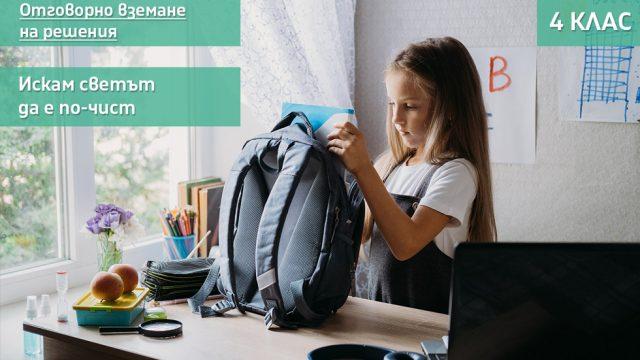 Защо е важно да научим четвъртокласниците да се грижат за чистотата в училище, вкъщи и в природата?