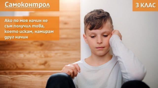 Как да помогнем, когато децата се чувстват отхвърлени