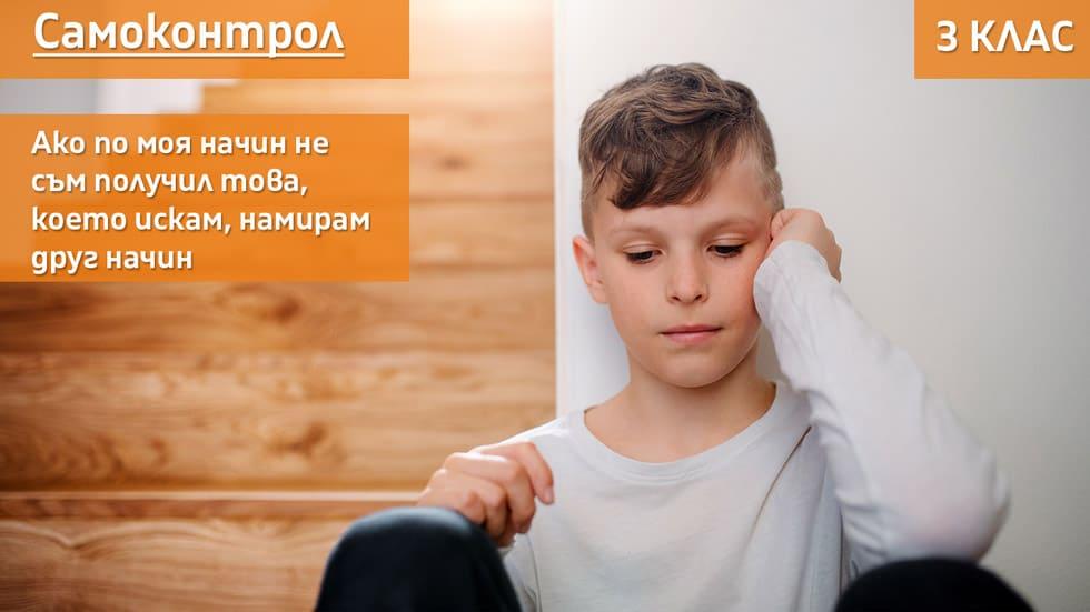 Уроци за развиване на социално-емоционални умения - 3 клас