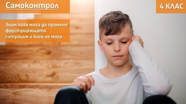 Суперприятелите, които ни помагат, когато сме разстроени и изнервени