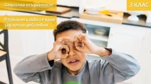 """""""От твоята гледна точка"""" или как да научим децата да се поставят на мястото на другите"""