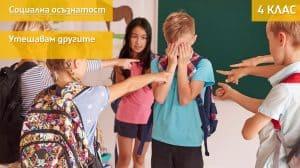 Приятел в нужда се познава или как да оказваме емоционална подкрепа в училище