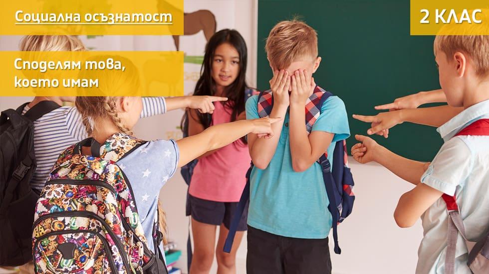 Уроци за развиване на социално-емоционални умения - 2 клас