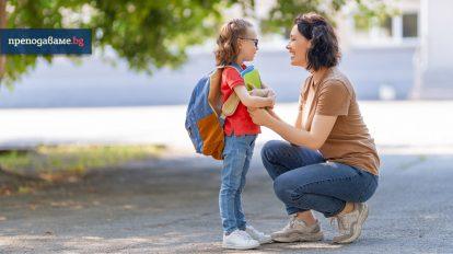 Успешна комуникация между родители и учители