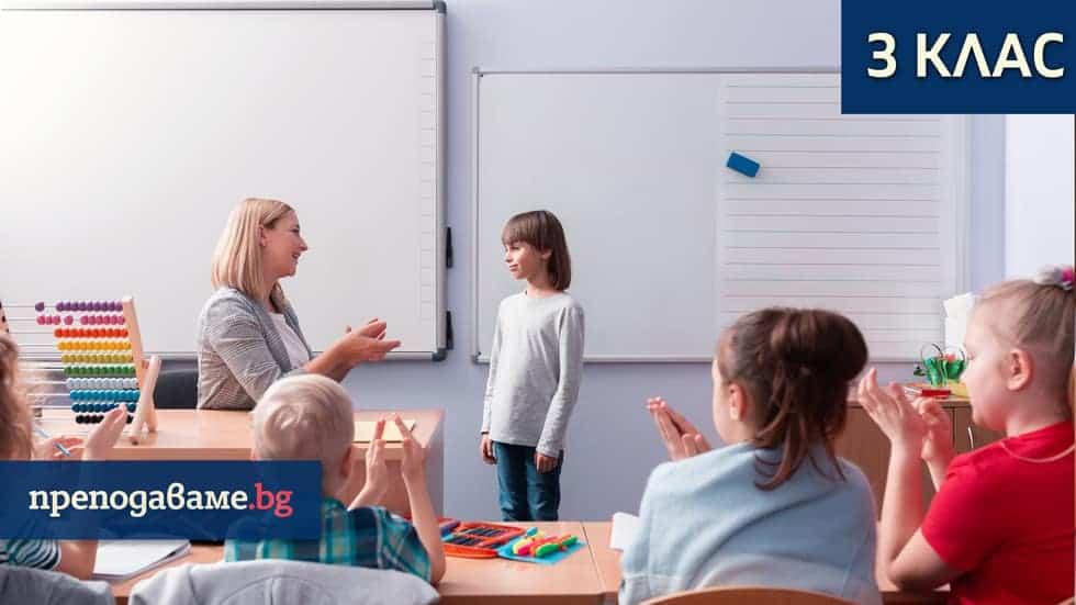Уроци за развитие на социално-емоционални умения