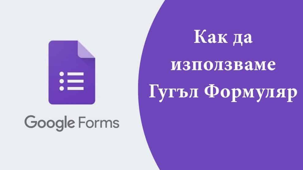 Как да създаваш анкети бързо и удобно с Google Forms