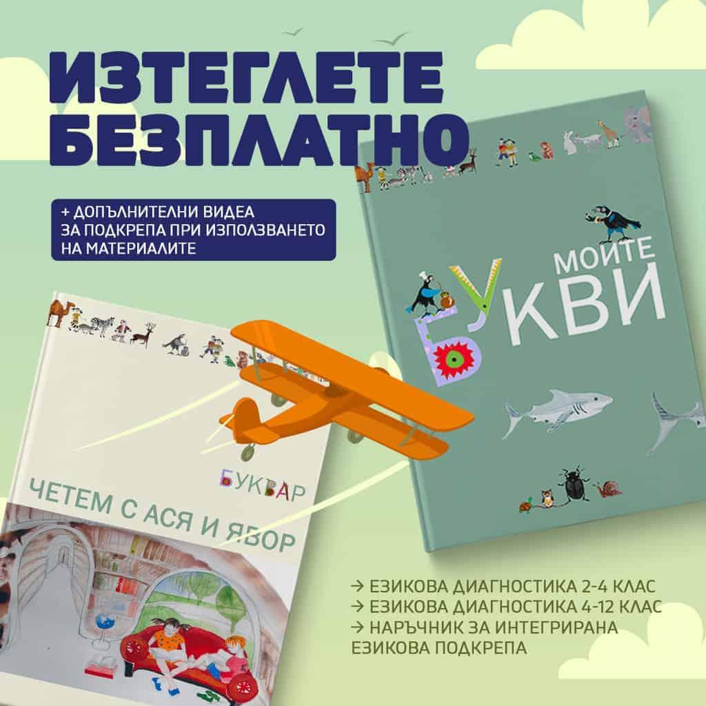 Буквар за деца билингви