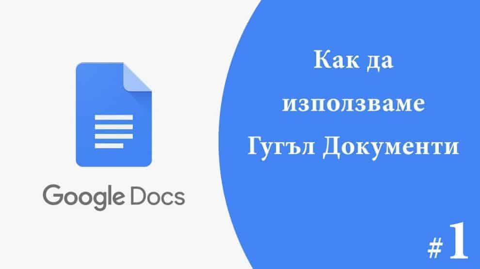 Как да работим с Google Docs