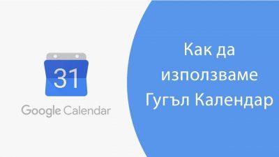 Как да използваме гугъл календар