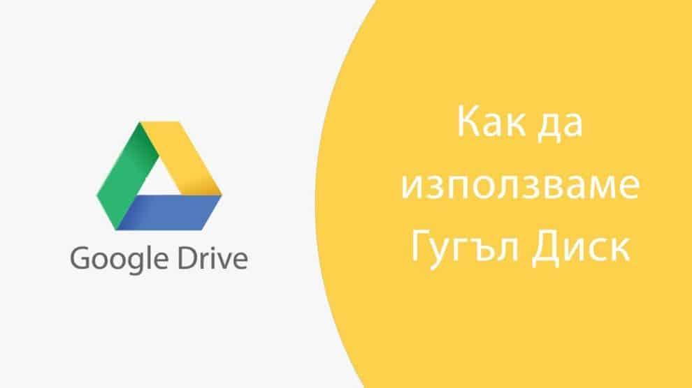 Как да използваме Google Drive