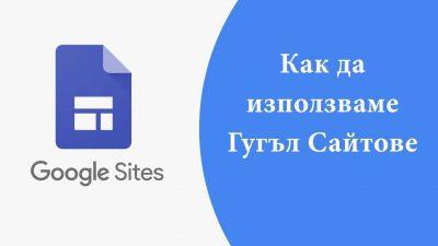 Как да направим безплатен училищен сайт с Google Sites