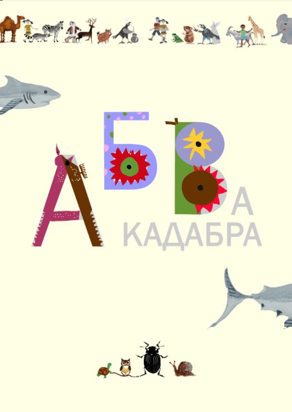 Буквар за деца билингви - какви са предимствата му и как да се снабдите с такъв