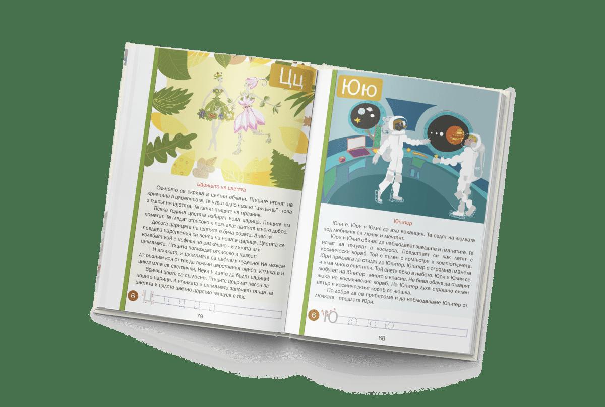 Безплатен буквар и материали за деца билингви