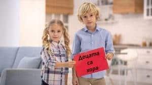 Правата на децата