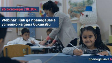 Webinar: Как да преподаваме успешно на деца билингви